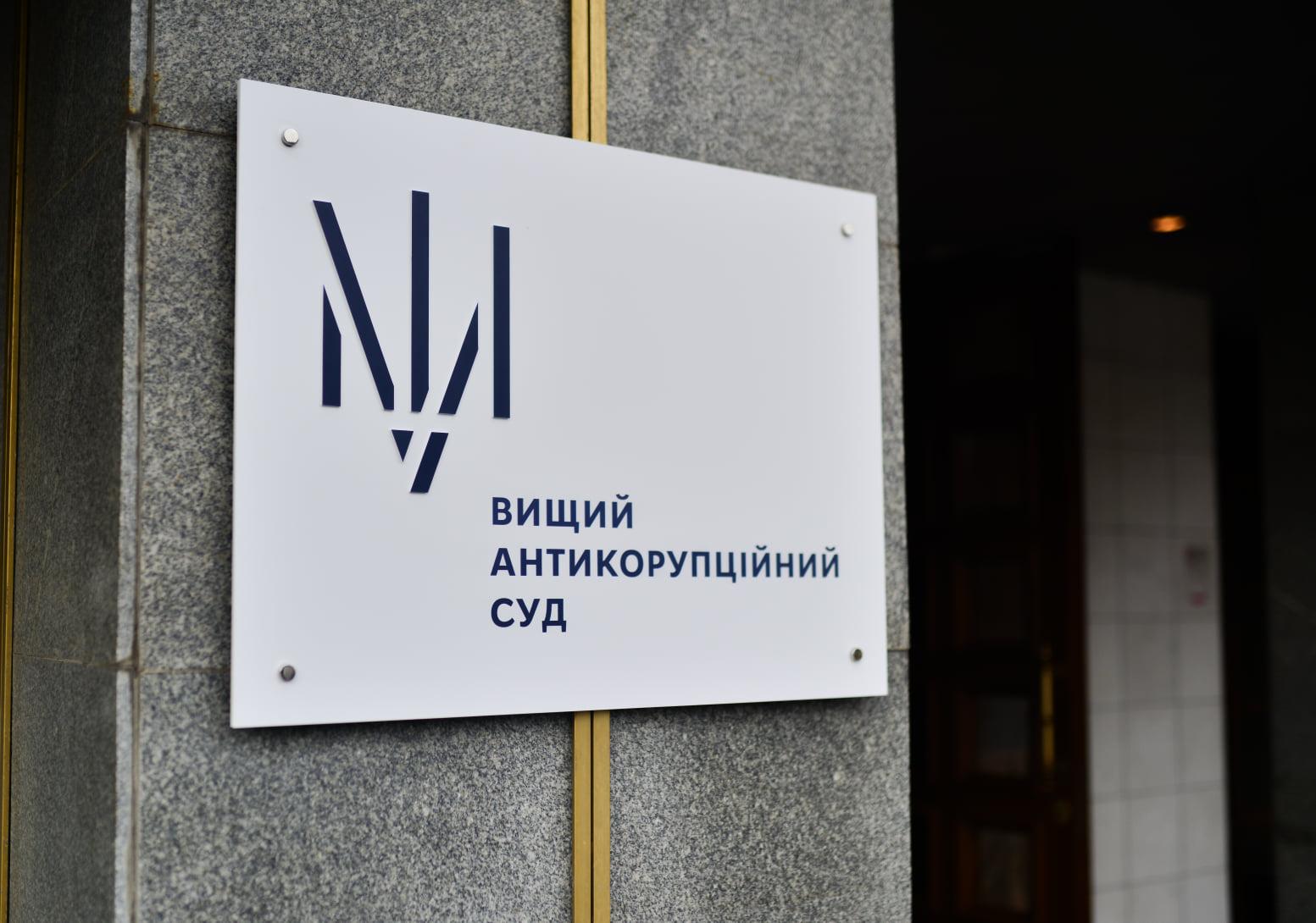 Результат пошуку зображень за запитом вищий антикорупційний суд