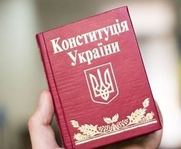 Конституція України 1