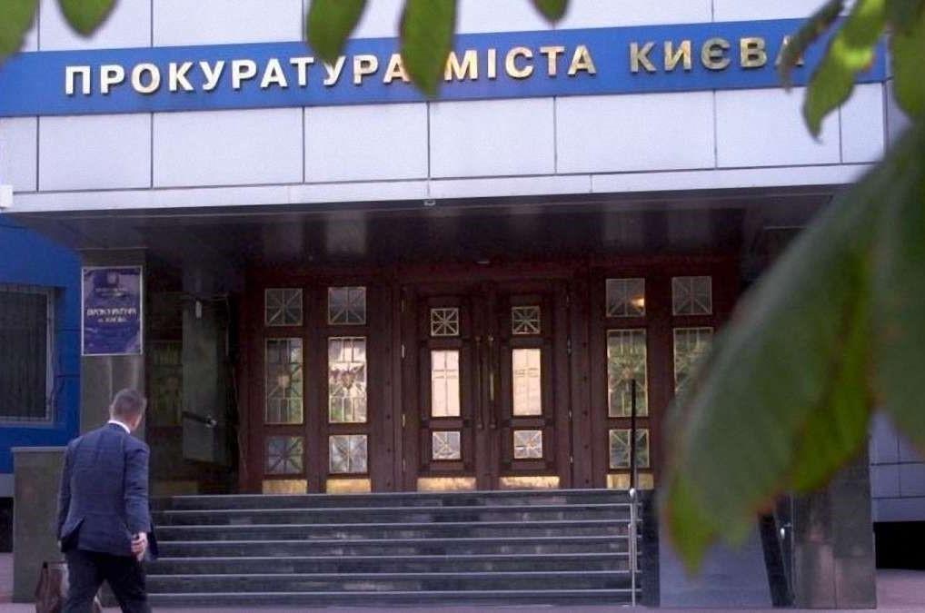 Прокуратура Києва 1