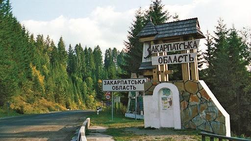 Закарпатська обл.